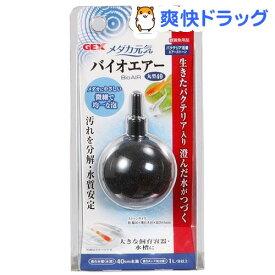 メダカ元気 バイオエアー 丸型 40(1コ入)【メダカ元気】