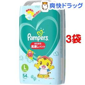 パンパース オムツ パンツ さらさら風通しパンツ L(54枚入*3袋セット)【パンパース】
