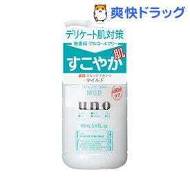 ウーノ スキンケアタンク マイルド(160ml)【ウーノ(uno)】