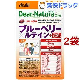 ディアナチュラスタイル ブルーベリー×ルテイン+マルチビタミン(60粒*2袋セット)【Dear-Natura(ディアナチュラ)】