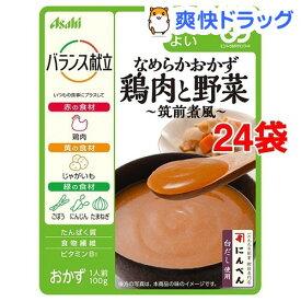 バランス献立 なめらかおかず 鶏肉と野菜〜筑前煮風〜(100g*24袋セット)