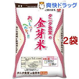 令和2年産 タニタ食堂の金芽米(BG無洗米)(4.5kg*2コセット)