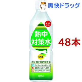 熱中対策水 日向夏味(500ml*48本入)【熱中対策水】[スポーツドリンク]