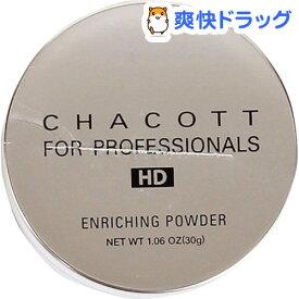 チャコット フォー プロフェッショナルズ エンリッチングパウダー クリアー(30g)【チャコット】