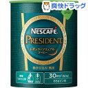 ネスカフェ プレジデント エコ&システムパック(60g)【ネスカフェ(NESCAFE)】[コーヒー]