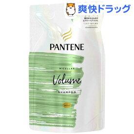 パンテーン ミー ミセラー ボリューム ノンシリコンシャンプー 詰め替え(350ml)【PANTENE(パンテーン)】