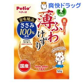 ペティオ 薄ふわけずり ささみ(50g)【ペティオ(Petio)】