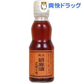 九鬼 純正 胡麻油(ごま油) こいくち(170g)【九鬼】