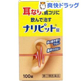 【第(2)類医薬品】ナリピット錠(100錠入)