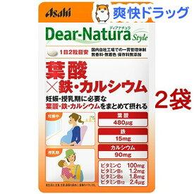 ディアナチュラスタイル 葉酸×鉄・カルシウム(120粒*2袋セット)【Dear-Natura(ディアナチュラ)】