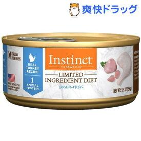 ネイチャーズバラエティ インスティンクト LID(成分限定食) ターキー缶(156g)[ドッグフード]