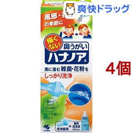 小林製薬 ハナノア(300ml*4コセット)【ハナノア】[花粉対策]