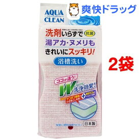 アクアクリーンW 浴槽洗い ピンク 日本製(1本入*2コセット)