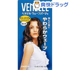 ダリヤ ベネゼル ウェーブパーマ液 ダメージヘア用システインタイプ(50ml・50ml)【ベネゼル】