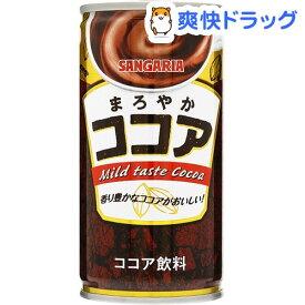 サンガリア まろやかココア(190g*30本)