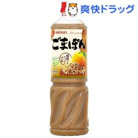 ミツカン 業務用 ごまぽん(1L)【ミツカン】