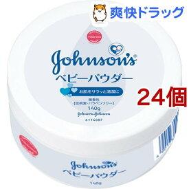 ジョンソン ベビーパウダー プラスチック容器(140g*24個セット)【ジョンソン・ベビー(johnoson´s baby)】