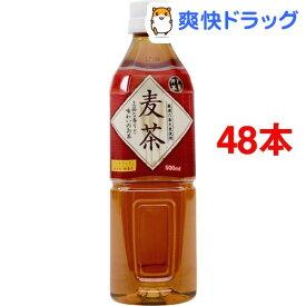 神戸茶房 麦茶(500mL*48本)【神戸茶房】