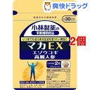 小林製薬の栄養補助食品 マカEX 約30日分 60粒(60粒*2コセット)【小林製薬の栄養補助食品】