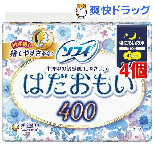 ソフィ はだおもい 特に多い日の夜用400(8枚入*4コセット)【ソフィ】