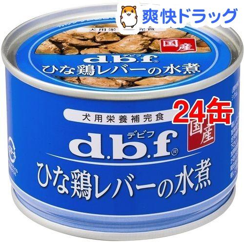 デビフ 国産 ひな鶏レバーの水煮(150g*24コセット)【デビフ(d.b.f)】【送料無料】