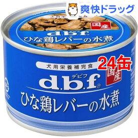 デビフ 国産 ひな鶏レバーの水煮(150g*24コセット)【デビフ(d.b.f)】