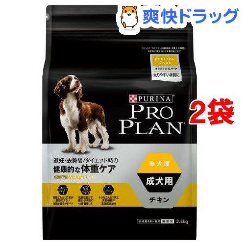 プロプラン 全犬種 成犬用 ダイエットフード(2.5kg*2コセット)【プロプラン(ProPlan)】【送料無料】