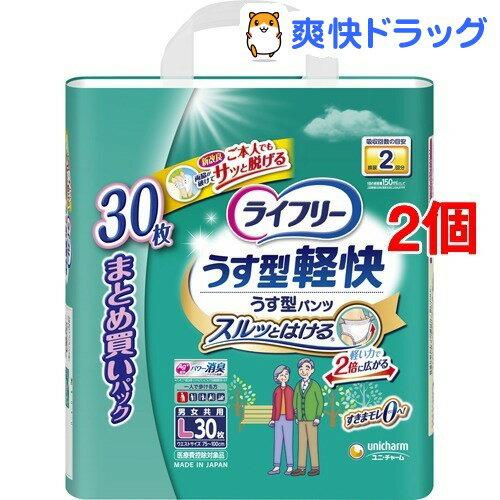 ライフリー うす型軽快パンツ Lサイズ(30枚入*2コセット)【ライフリー】【送料無料】
