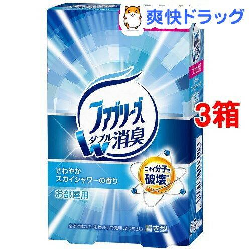 置き型 ファブリーズ さわやかスカイシャワーの香り替え(130g*3コセット)【ファブリーズ(febreze)】