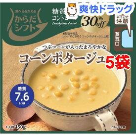 からだシフト 糖質コントロール コーンポタージュ(150g*5コ)【からだシフト】