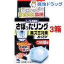トイレ洗浄中 さぼったリング おくだけ つめ替用(30g*3コセット)