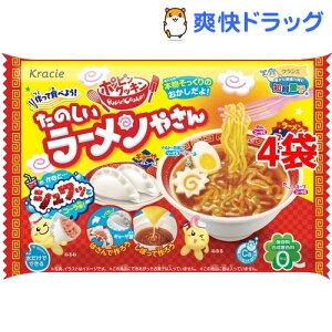 ポッピンクッキン たのしいラーメンやさん(25g*4コセット)【ポッピンクッキン】