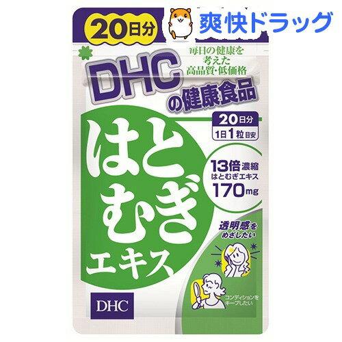DHC はとむぎエキス 20日分(20粒)【DHC サプリメント】