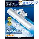 テトラ LEDミニライト(1台)【Tetra(テトラ)】[熱帯魚 水槽 照明]【送料無料】