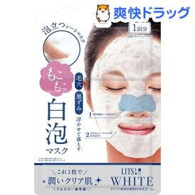 リッツ ホワイト もこもこ 白泡ブライトニングマスク(1枚入)【リッツ(化粧品)】