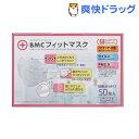 BMC フィットマスク レディース&ジュニア(使い捨て不織布マスク)(50枚入)[子供用 使い捨て 風邪 ウィルス 予防 花粉 大容量]
