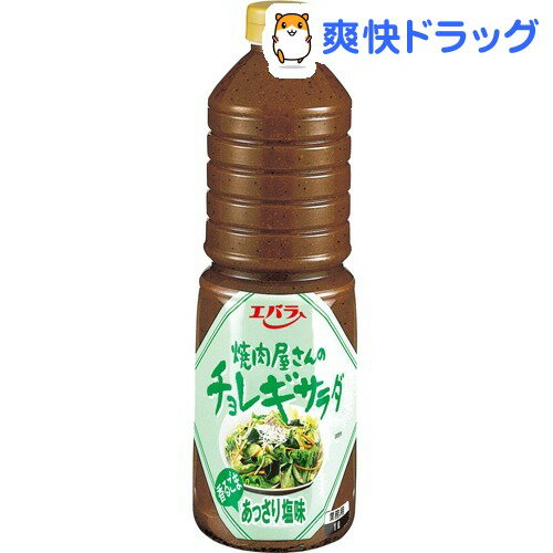 エバラ チョレギサラダ あっさり塩味(1L)【エバラ】