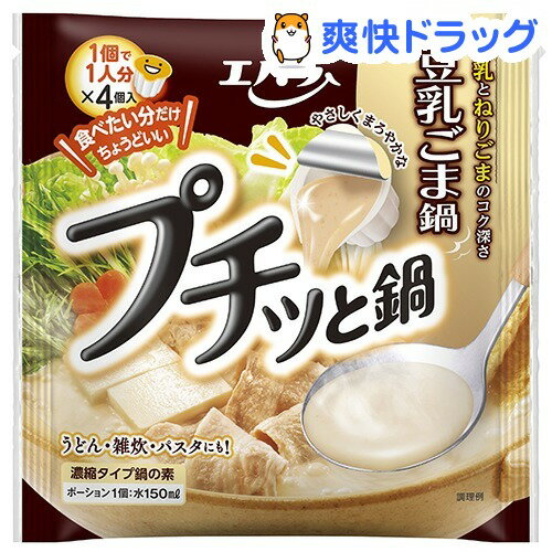 プチッと鍋 豆乳ごま鍋(1人分*4コ入)【プチッと鍋】