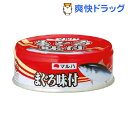 マルハ まぐろ味付 EO(80g)【マルハ】[缶詰]