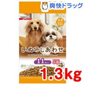 いぬのしあわせ 小型犬 11歳からの高齢犬用(1.3kg)【いぬのしあわせ】