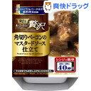 楽チン!カップ レンジで贅沢 角切りベーコンのマスタード仕立て(100g)【楽チン!カップ】