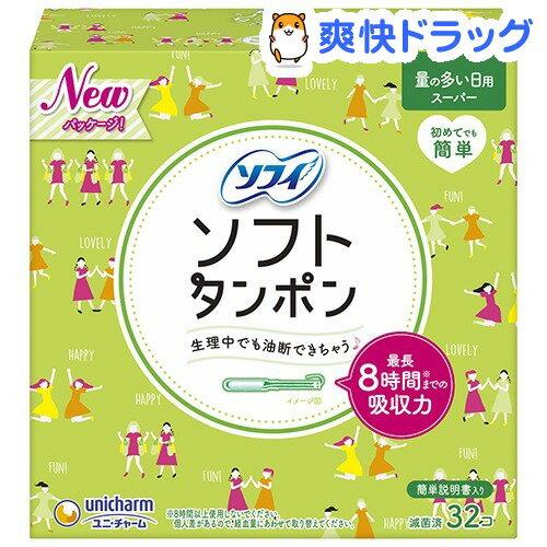 【企画品】ソフィソフトタンポン スーパー(32コ入)【ソフィ】