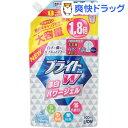 ブライトW 除菌&抗菌 つめかえ用(900mL)【ブライト】