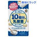 リケン ヨーグルト10個分の乳酸菌キャンディー(10粒)【ユニマットリケン(サプリメント)】