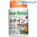 ディアナチュラ ルテイン(30粒)【Dear-Natura(ディアナチュラ)】[サプリ サプリメント ルテイン]