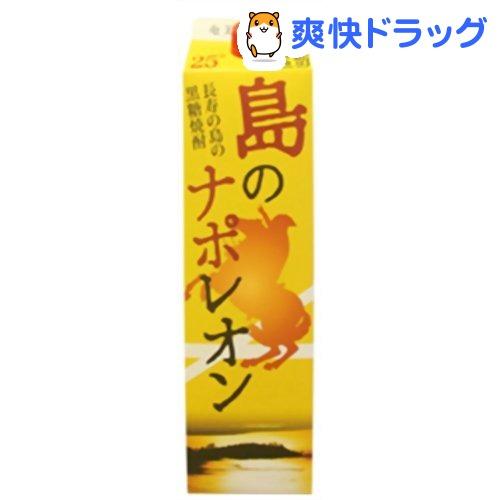 島のナポレオン 黒糖焼酎 25度 (紙パック)(1.8L)