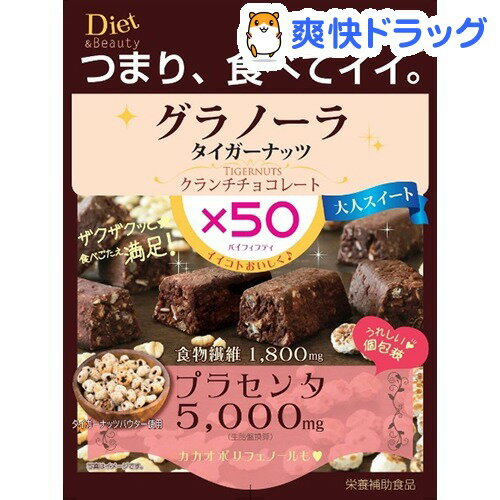 マルマン グラノーラ クランチチョコレート タイガーナッツ(7粒)【×50(バイフィフティ)】