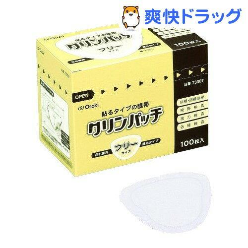 クリンパッチ フリーサイズ(100枚入)【送料無料】