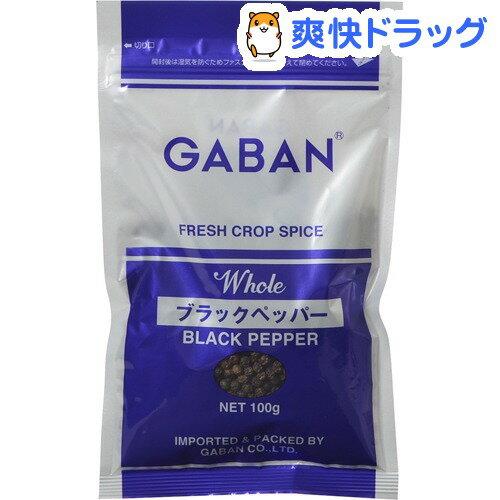 ギャバン ブラックペッパー ホール 袋(100g)【ギャバン(GABAN)】