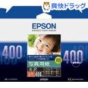 エプソン 写真用紙 光沢 L判 KL400PSKR(400枚入)【送料無料】